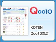 KOTEN Qoo10支店